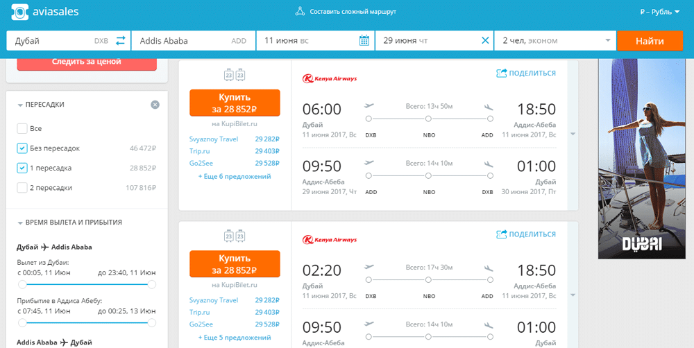 10 deshovyy bilety - Подробная инструкция - Как найти дешевые авиабилеты?