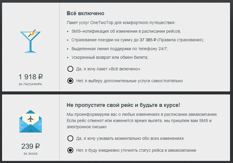 12 deshovyy bilety - Подробная инструкция - Как найти дешевые авиабилеты?