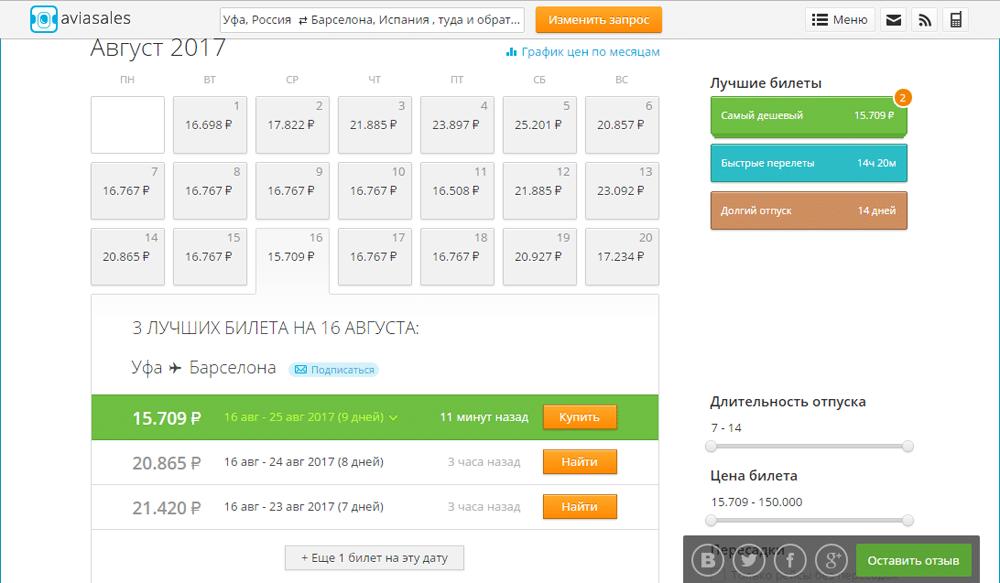 2 deshovyy bilety - Подробная инструкция - Как найти дешевые авиабилеты?