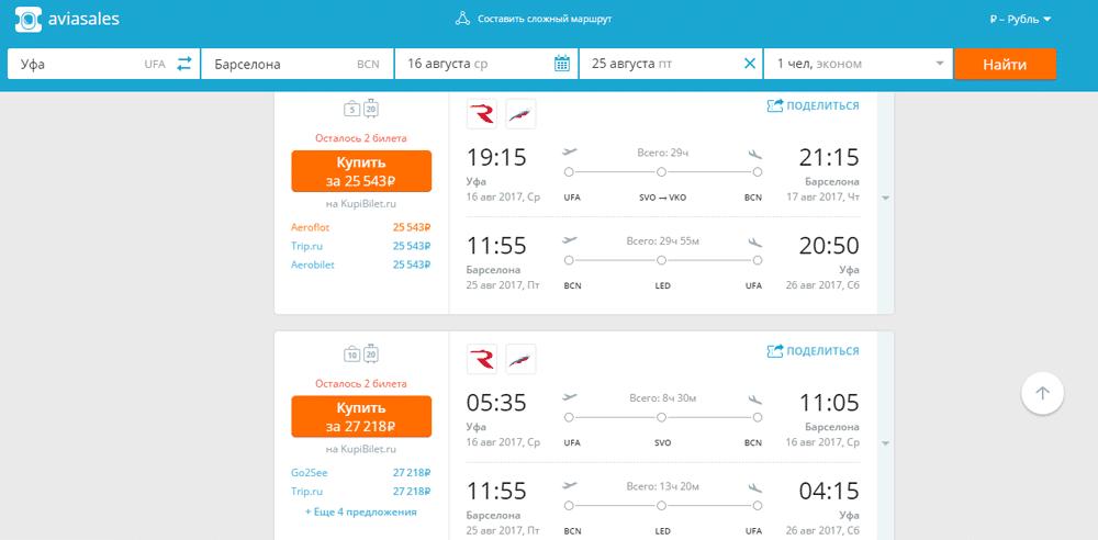 4 deshovyy bilety - Подробная инструкция - Как найти дешевые авиабилеты?