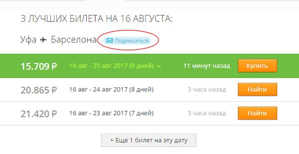5 deshovyy bilety - Подробная инструкция - Как найти дешевые авиабилеты?