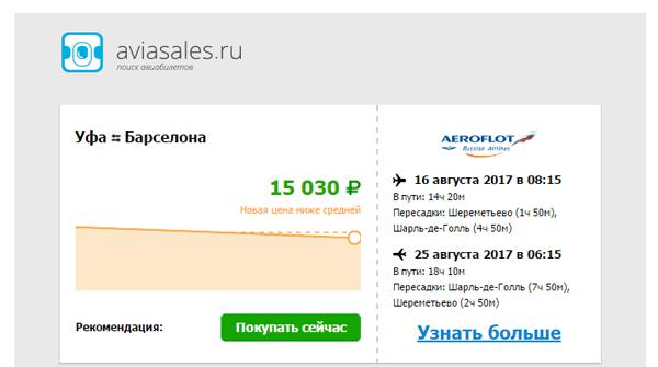 6 deshovyy bilety - Подробная инструкция - Как найти дешевые авиабилеты?