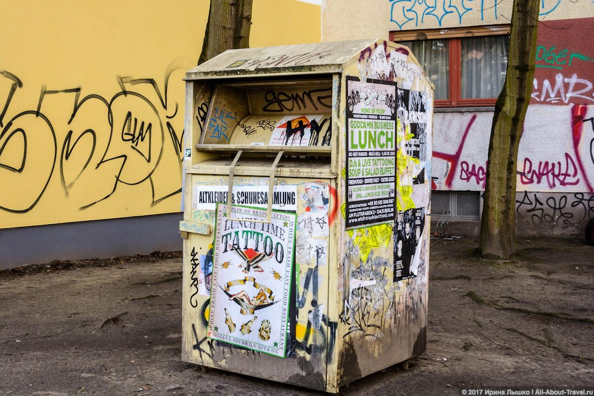 Берлин, Автомат для старой одежды и обуви