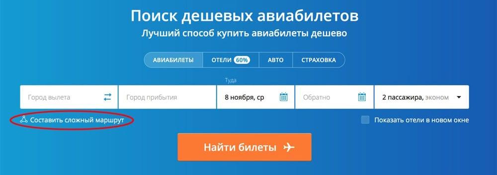 Как найти самые дешевые авиабилеты • Форум Винского
