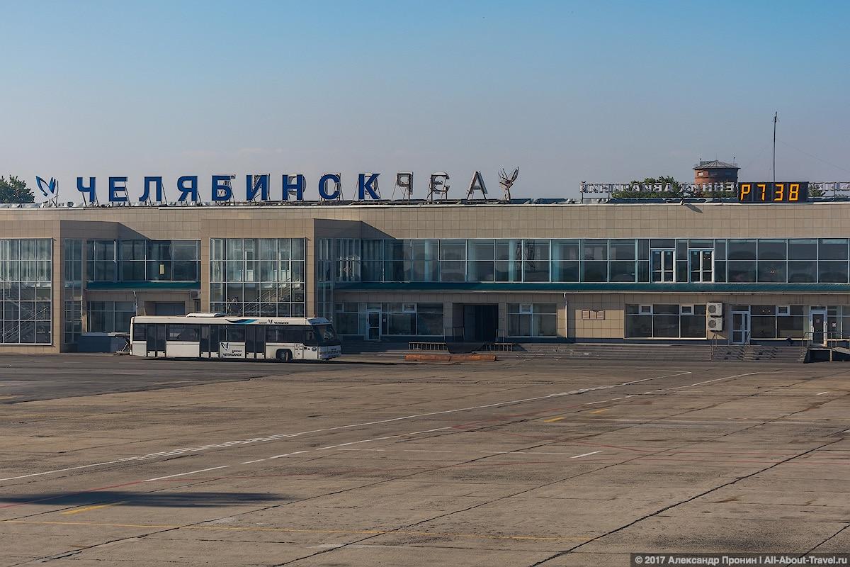 1.Chelybinsk Aeroport - Перелет из Челябинска в Нью-Йорк