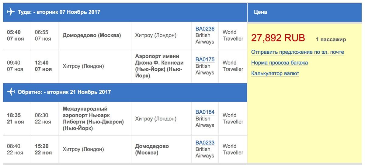 Москва-Нью-Йорк_British_Airways