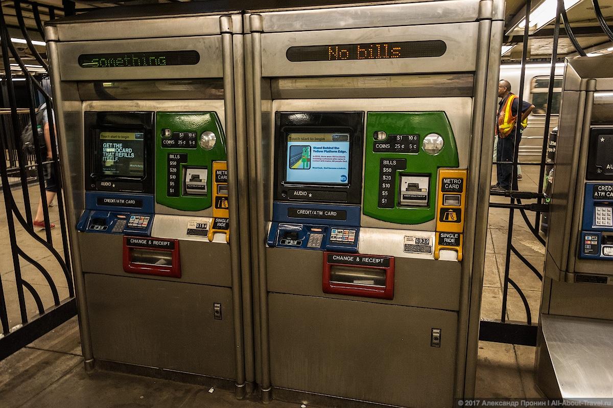 44 New York Metro Tickets - 11 практичных советов по поиску идеального жилья в путешествии