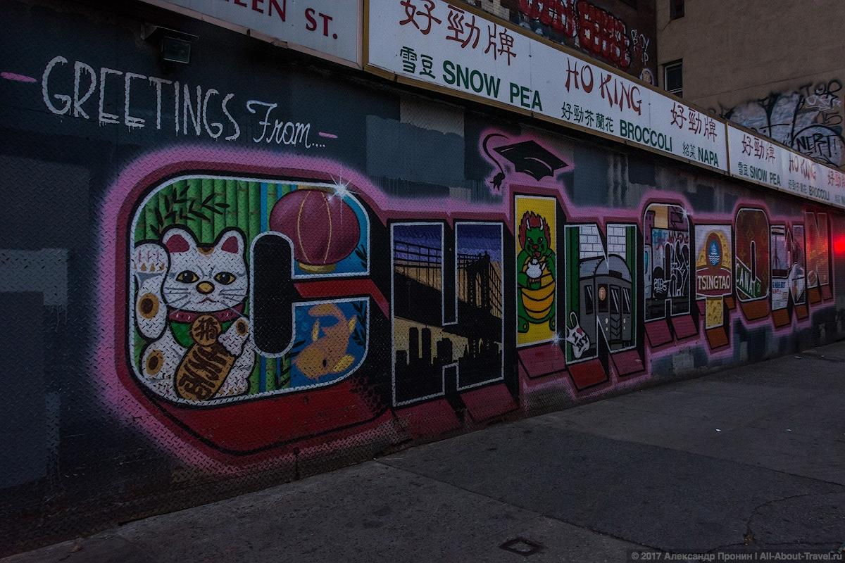 56 Chinatown New York - Первый раз в Нью-Йорке: Таймс-Сквер, Центральный парк и Чайнатаун