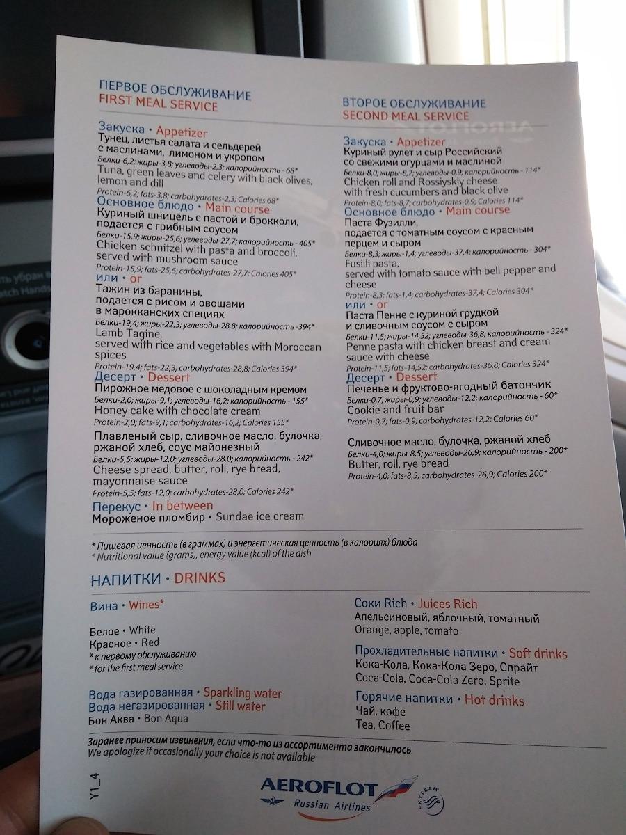 Menu Aeroflot - Трансатлантический перелет Аэрофлотом из Москвы в Нью-Йорк в эконом-классе