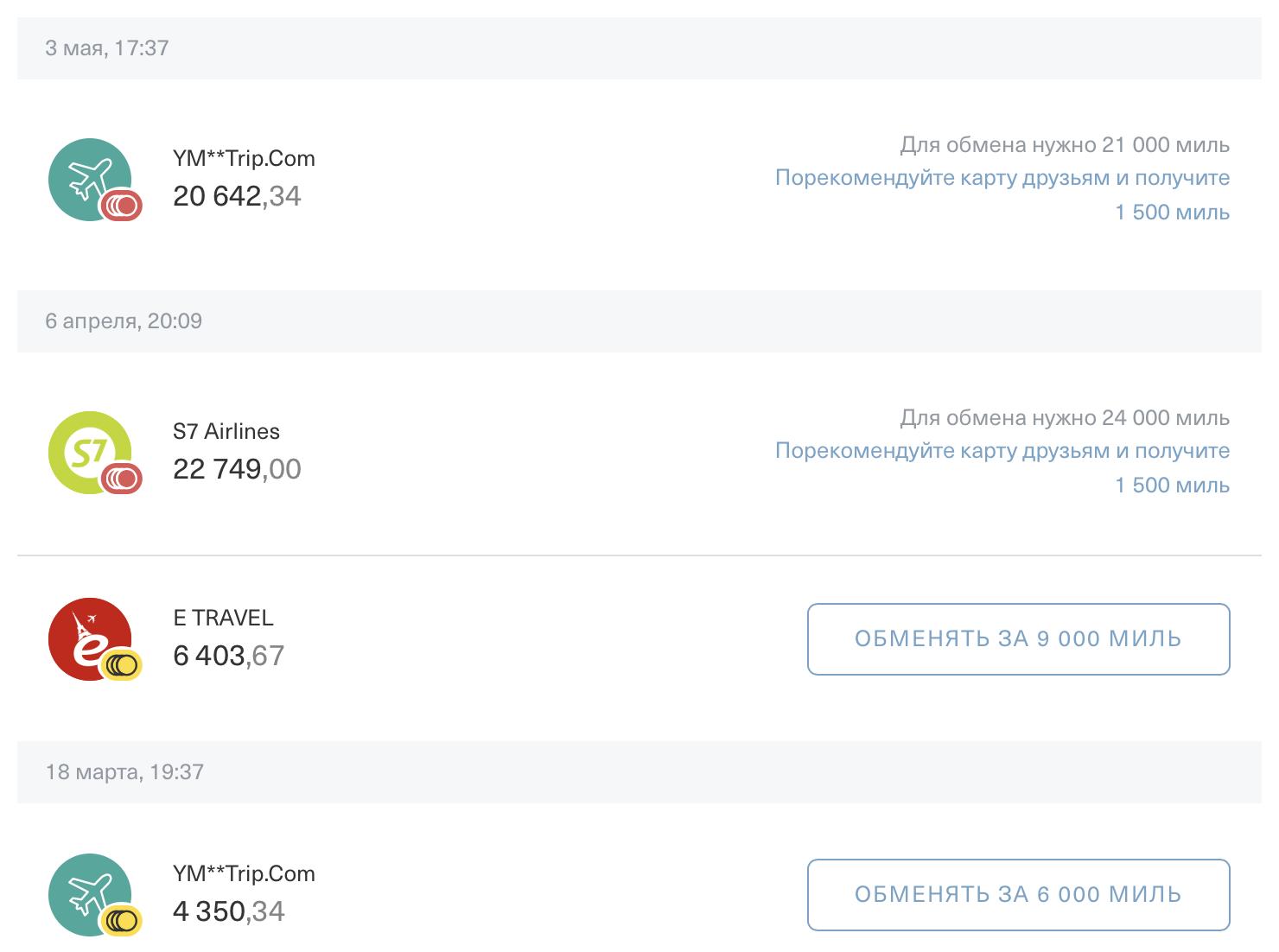 Как компенсировать билет милями All Airlines