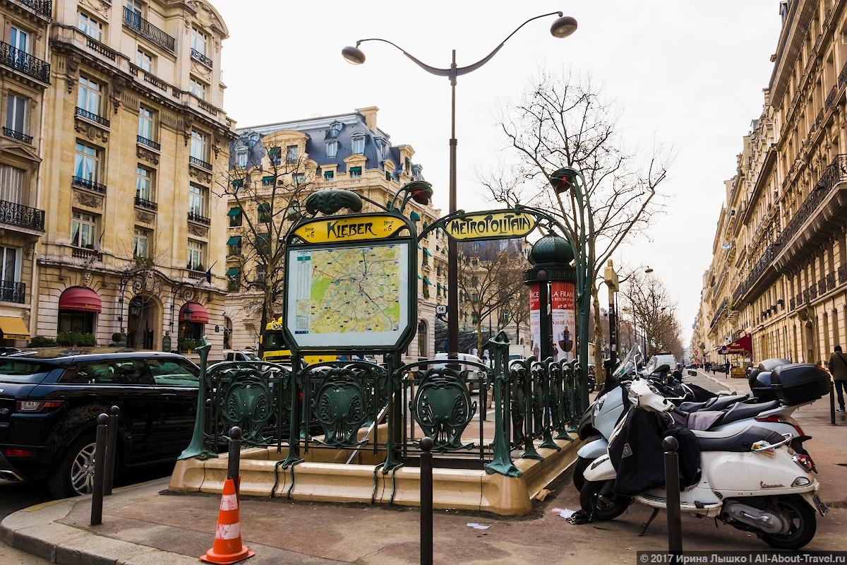 Paris 5 - Галопом по Европам, или как успеть посмотреть Париж за сутки
