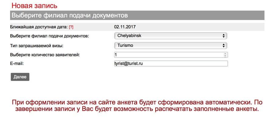 0_Запись-на-итальянскую-визу