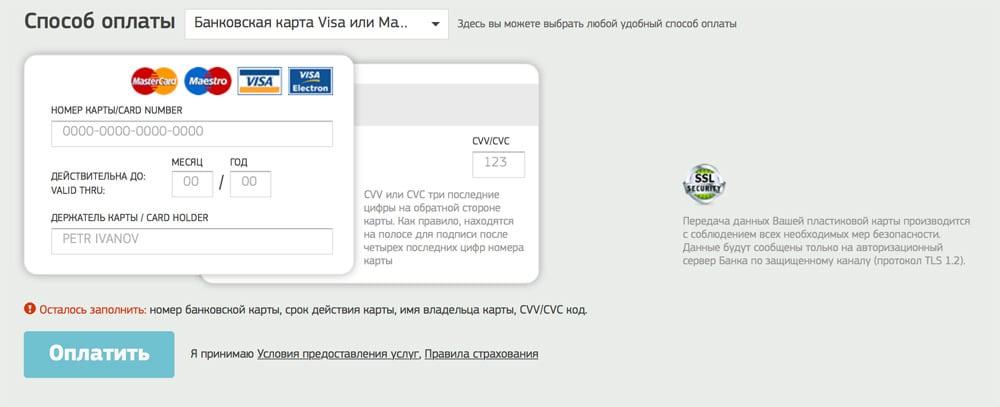 страховка_для_шенгенской_визы