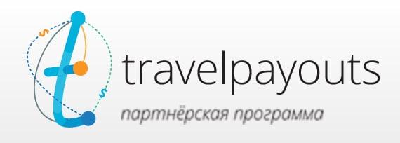 travelpayouts - Как заработать на путешествиях с партнерской программой Travelpayouts.com