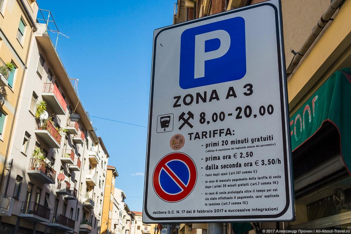 Пиза, платная парковка
