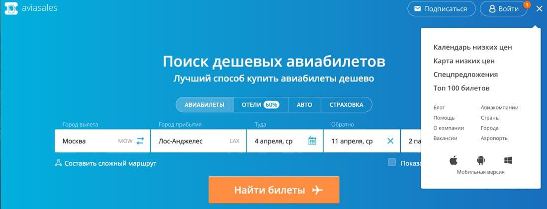 Авиабилеты Воронеж - Ош, цена от 8 426 р