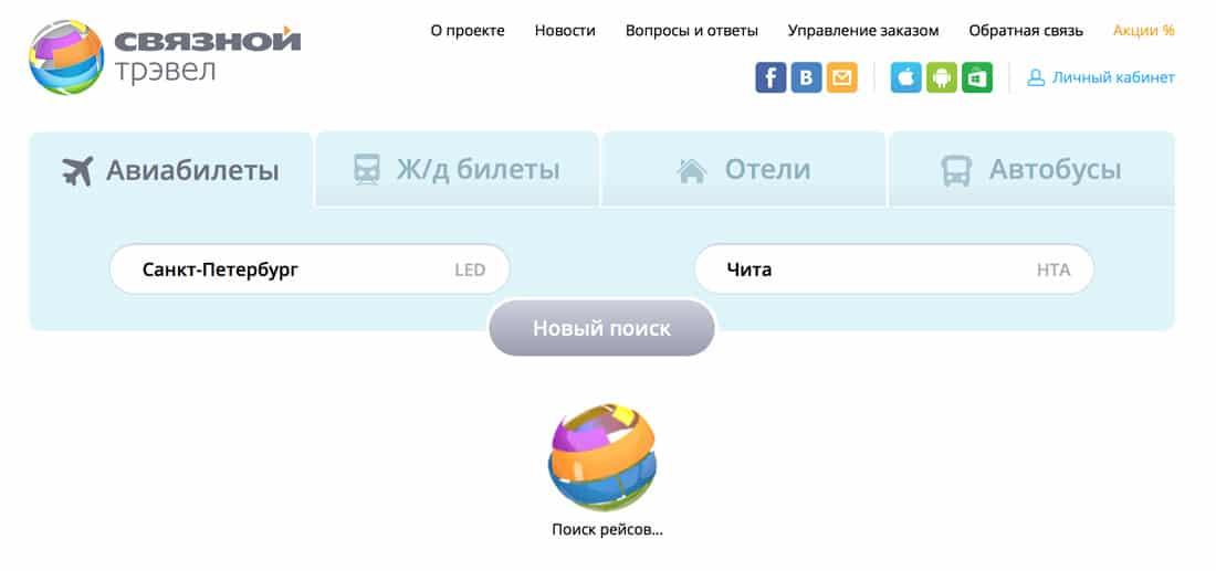 Авиабилеты Москва - Бишкек цена от 6144 рублей