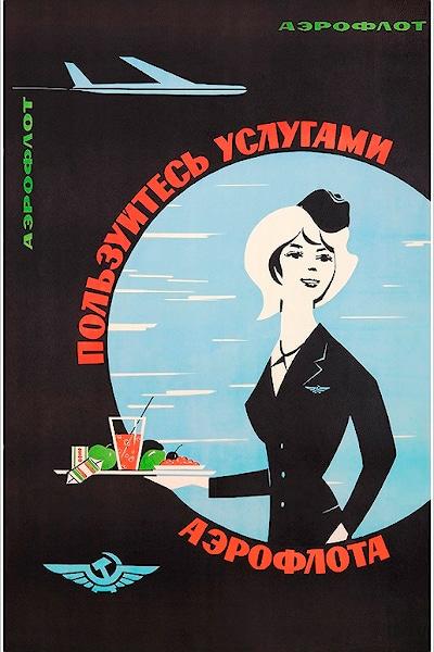 aeroflot posters 019 - Трансатлантический перелет Аэрофлотом из Москвы в Нью-Йорк в эконом-классе