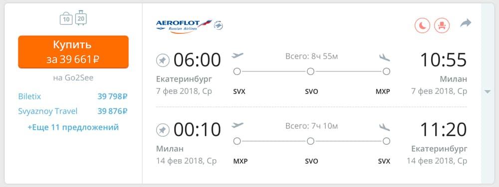 Цена_на_перелет_в_Италию_Аэрофлот