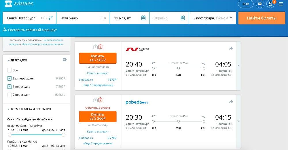 Поиск авиабилетов на Aviasales - официальный сайт