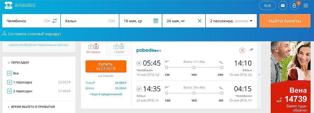 2 deshevye bilety Pobeda - Как купить дешевые авиабилеты на официальном сайте Победы?