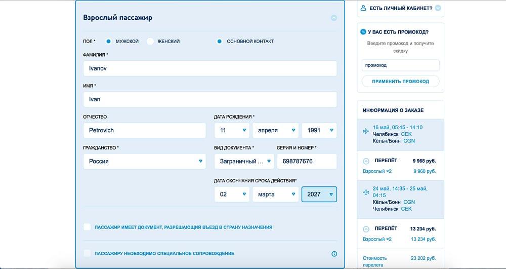 3 deshevye bilety Pobeda - Как купить дешевые авиабилеты на официальном сайте Победы?