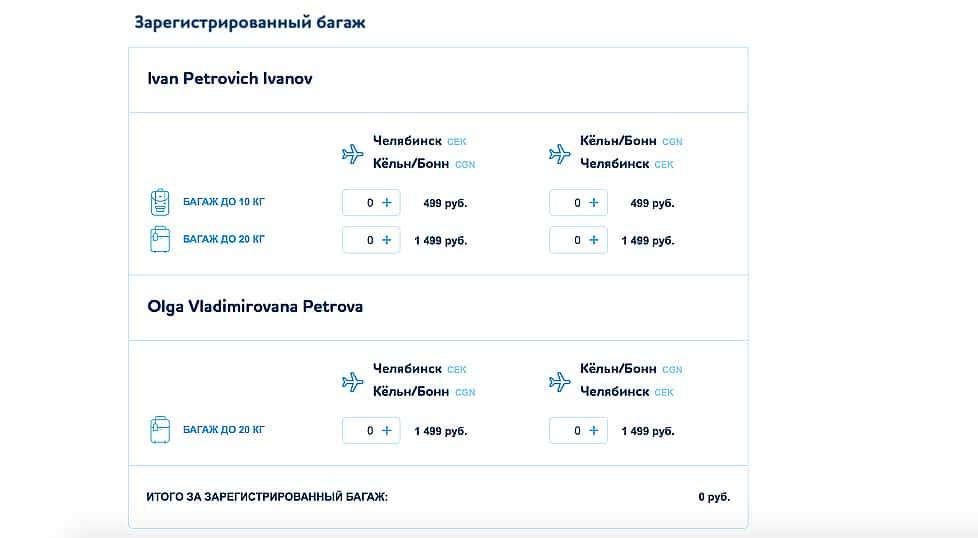 4 deshevye bilety Pobeda - Как купить дешевые авиабилеты на официальном сайте Победы?