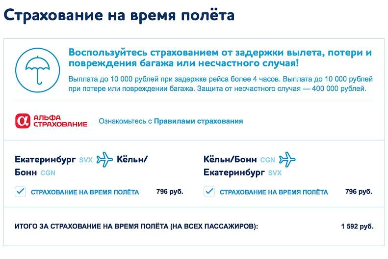 5 deshevye bilety Pobeda - Как купить дешевые авиабилеты на официальном сайте Победы?