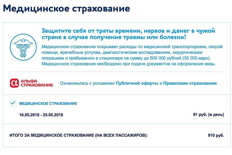 6 deshevye bilety Pobeda - Как купить дешевые авиабилеты на официальном сайте Победы?