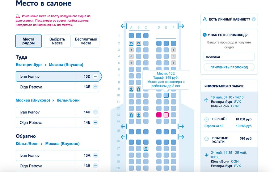 7 deshevye bilety Pobeda - Как купить дешевые авиабилеты на официальном сайте Победы?