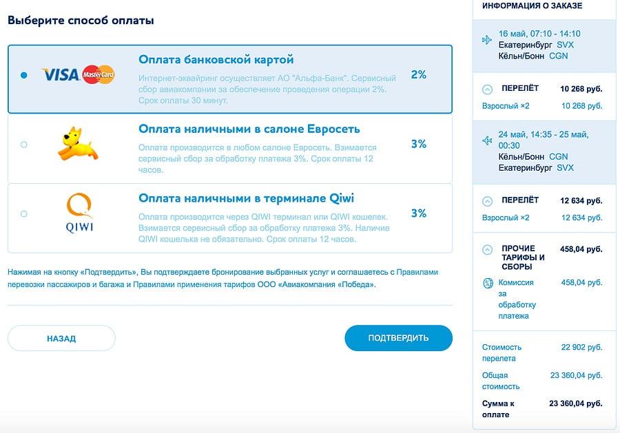 8 deshevye bilety Pobeda - Как купить дешевые авиабилеты на официальном сайте Победы?