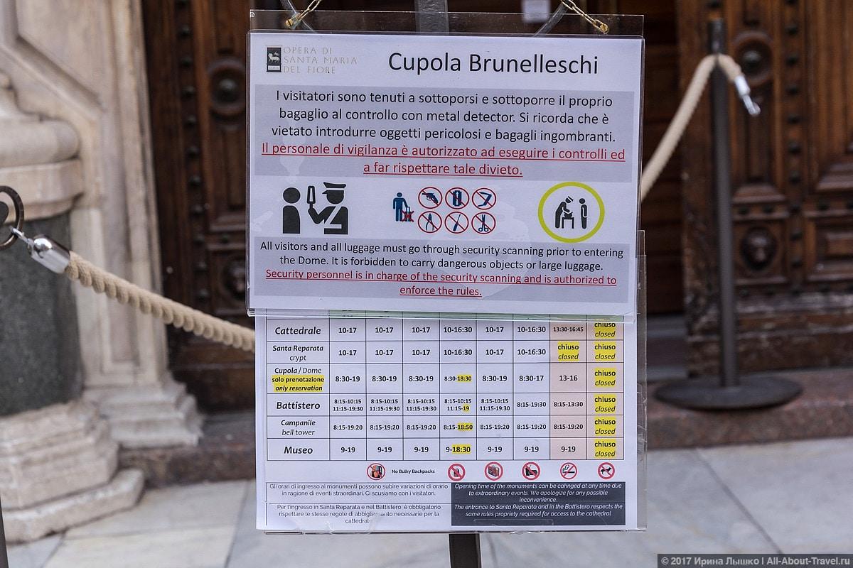 Florentsiya 0 10 - Флорентийская прогулка по Санта-Мария-дель-Фьоре