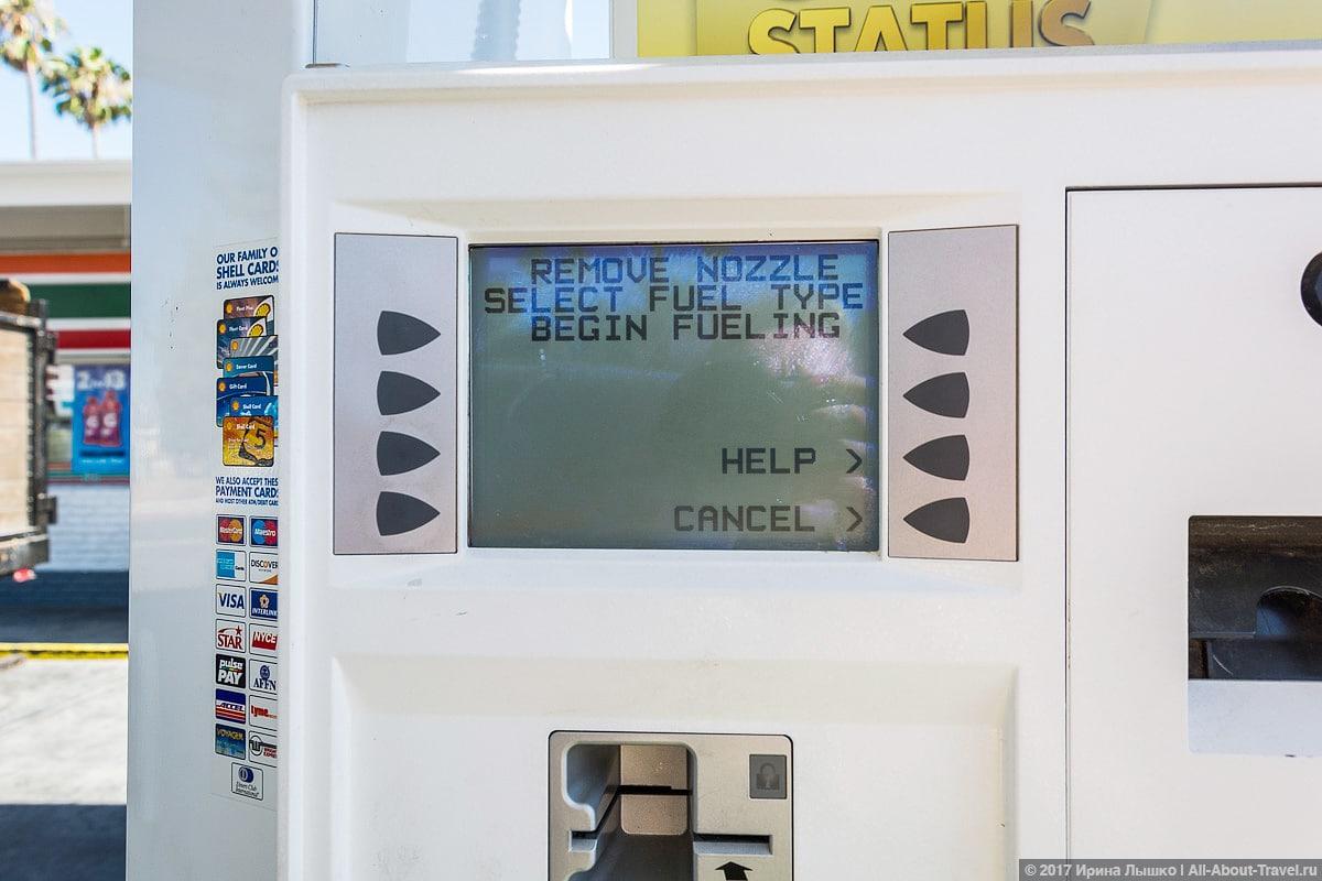 Zapravka v SSHA 5 - Заправки в США - Как ими пользоваться и какие цены на бензин в Америке