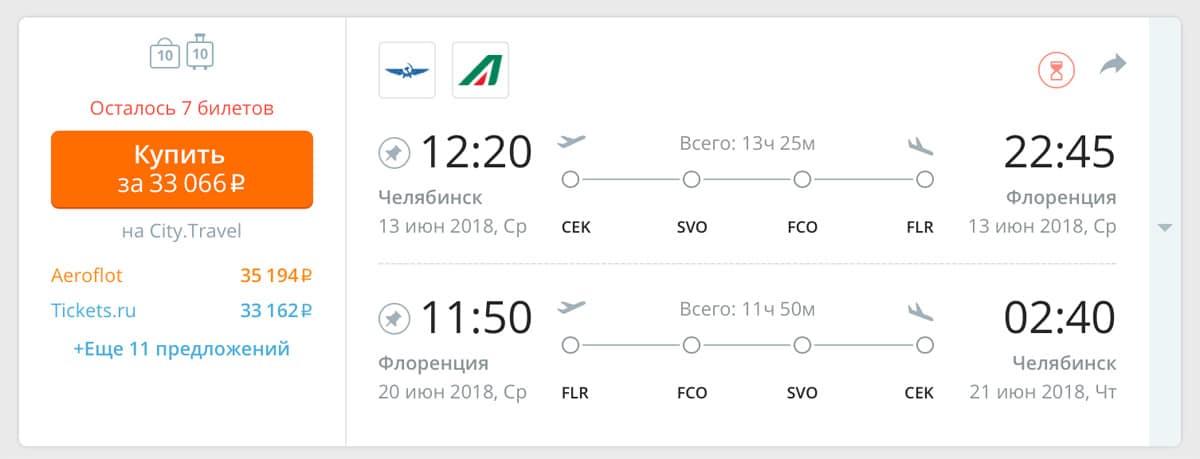 Rejs Aeroflota s AlItalia - По каким направлениям летает Аэрофлот заграницей?