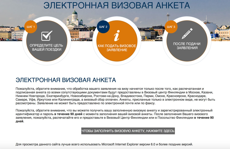 Zapolnenie ankety na vizu v Finlyandiyu 1 - Заполнение анкеты на шенгенскую визу в Финляндию