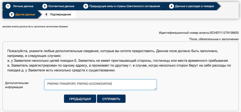 Zapolnenie ankety na vizu v Finlyandiyu 14 - Заполнение анкеты на шенгенскую визу в Финляндию