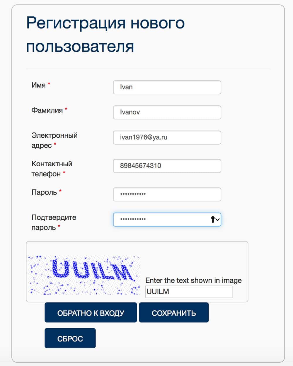 Zapolnenie ankety na vizu v Finlyandiyu 3 - Заполнение анкеты на шенгенскую визу в Финляндию
