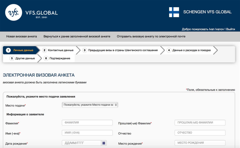 Zapolnenie ankety na vizu v Finlyandiyu 5 - Заполнение анкеты на шенгенскую визу в Финляндию
