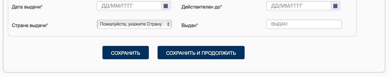 Zapolnenie ankety na vizu v Finlyandiyu 6 - Заполнение анкеты на шенгенскую визу в Финляндию