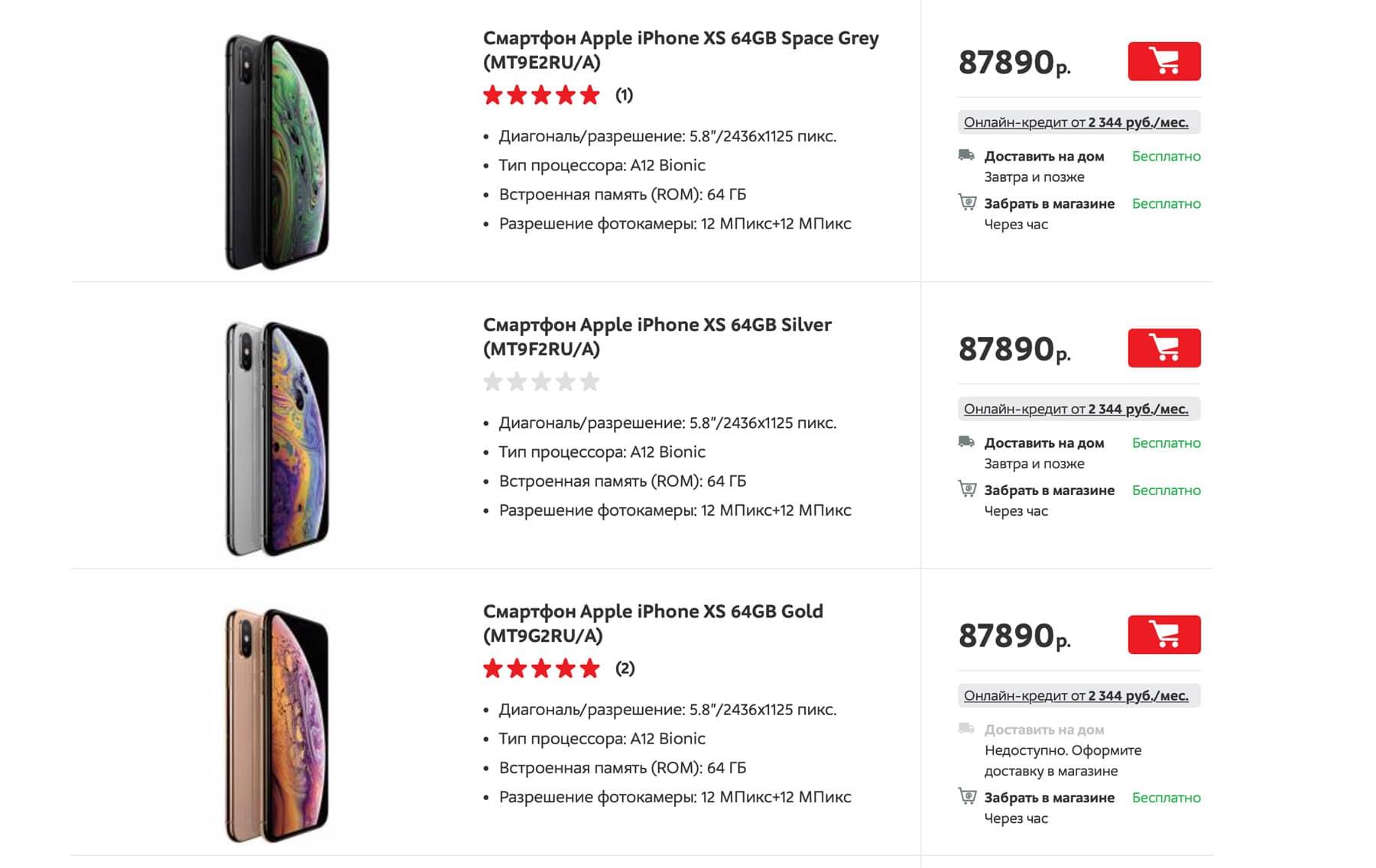 1 MVideo stoimost IPhone XS - Посещение Apple Store в Гонконге, или стоит ли ехать в Гонконг за новыми iPhone?