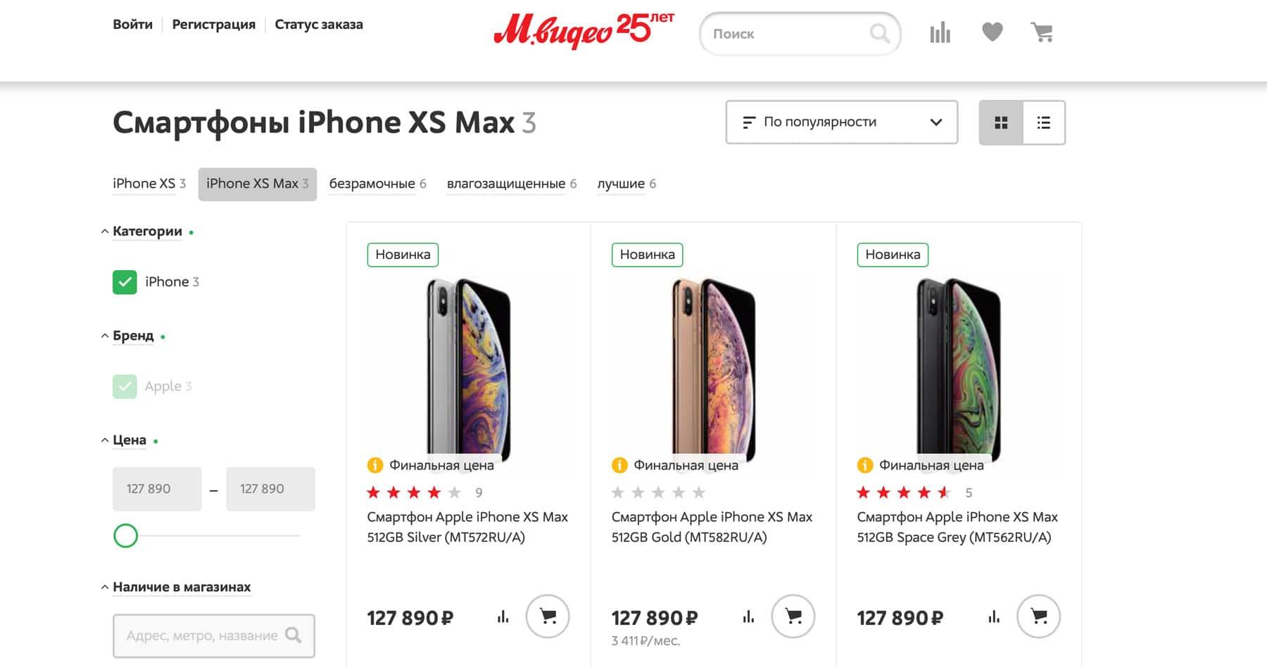 3 MVideo stoimost IPhone XS Max - Посещение Apple Store в Гонконге, или стоит ли ехать в Гонконг за новыми iPhone?