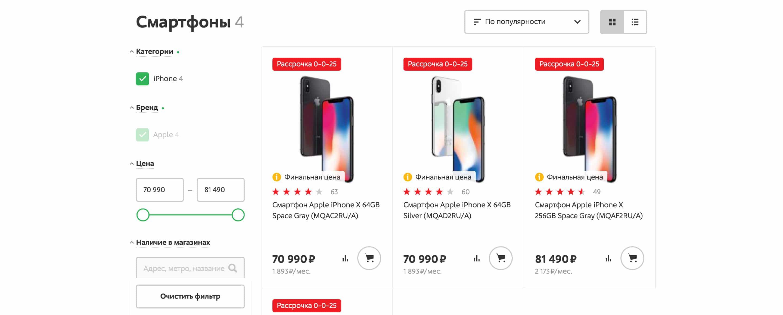 5 MVideo stoimost IPhone X - Посещение Apple Store в Гонконге, или стоит ли ехать в Гонконг за новыми iPhone?