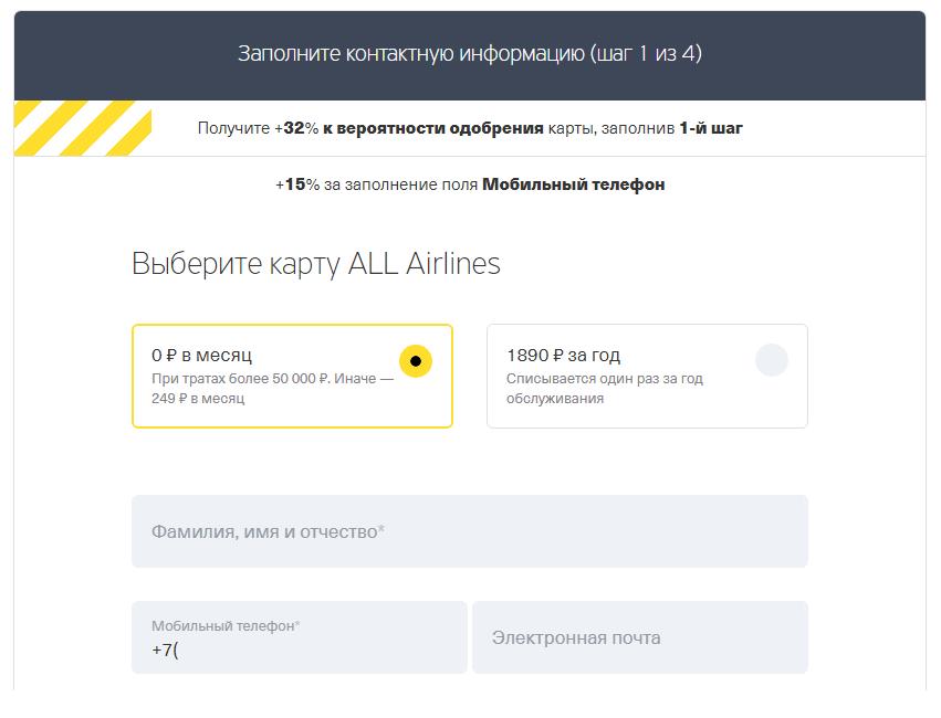 2 - Выгодна ли кредитная карта All Airlines от Тинькофф банка?
