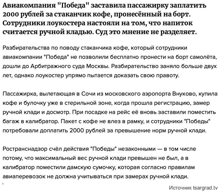 Kofe za 2000 rublej - Новые правила авиакомпании Победа по провозке багажа и ручной клади