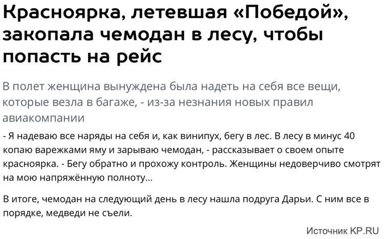 Zakopannyj chemodan - Новые правила авиакомпании Победа по провозке багажа и ручной клади