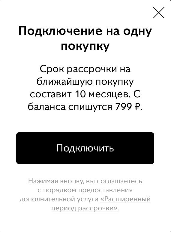 karta sovest 1 buy - Честный отзыв: карта рассрочки Совесть, в чем подвох?
