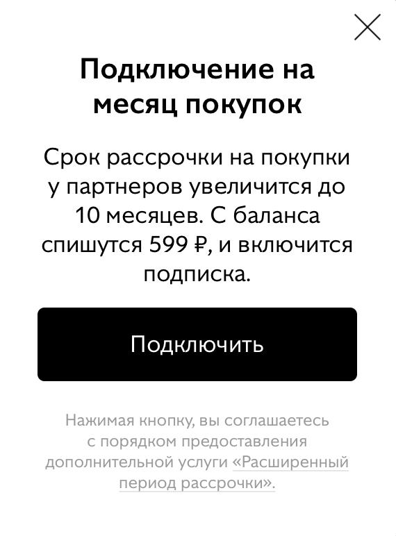 karta sovest 1 month - Честный отзыв: карта рассрочки Совесть, в чем подвох?
