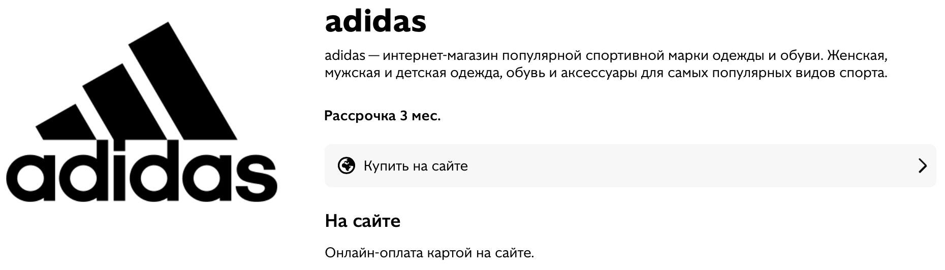 karta sovest adidas - Честный отзыв: карта рассрочки Совесть, в чем подвох?