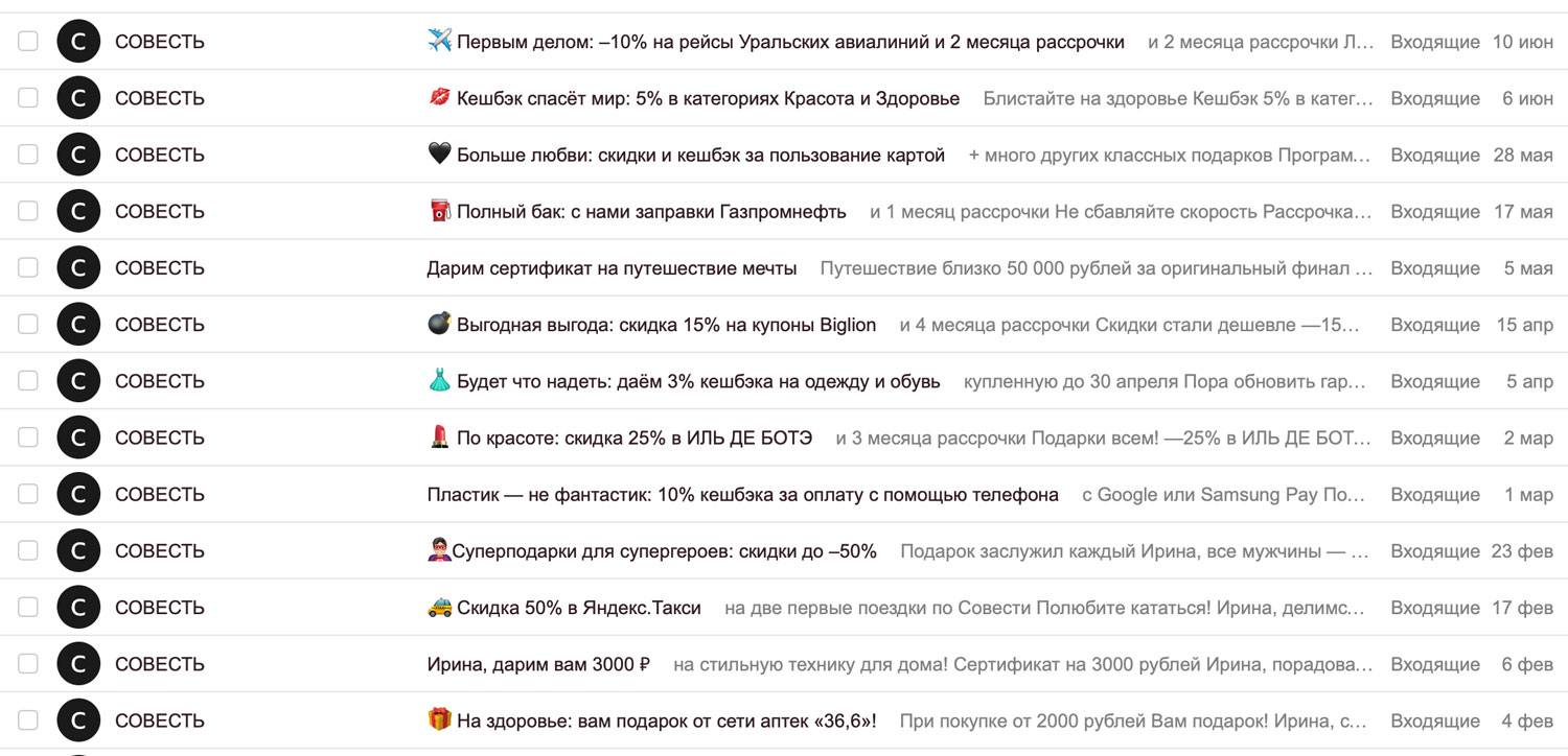 karta sovest mail - Честный отзыв: карта рассрочки Совесть, в чем подвох?