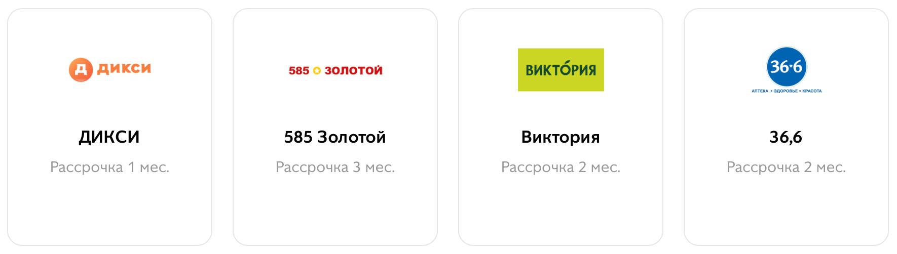 karta sovest popular 2 - Честный отзыв: карта рассрочки Совесть, в чем подвох?